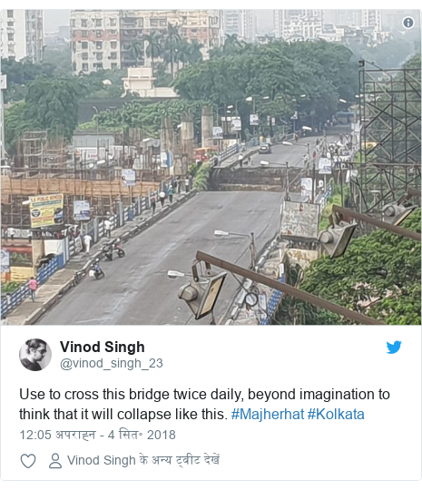 ट्विटर पोस्ट @vinod_singh_23: Use to cross this bridge twice daily, beyond imagination to think that it will collapse like this. #Majherhat #Kolkata
