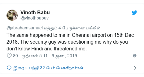 டுவிட்டர் இவரது பதிவு @vinothbabuv: The same happened to me in Chennai airport on 15th Dec 2018. The security guy was questioning me why do you don't know Hindi and threatened me.