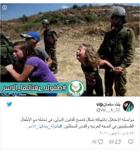تويتر رسالة بعث بها @vip__k_22: مواصله الاحتلال بانتهاكه بشكل فاضح القانون الدولي، في تعامله مع الأطفال الفلسطينيين في الضفة الغربية والقدس المحتلتين.    #طفوله_يغتالها_الاسر