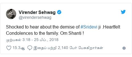 டுவிட்டர் இவரது பதிவு @virendersehwag: Shocked to hear about the demise of #Sridevi ji .Heartfelt Condolences to the family. Om Shanti !