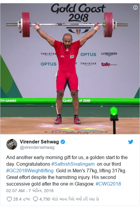 Twitter post by @virendersehwag: And another early morning gift for us, a golden start to the day. Congratulations #SathishSivalingam  on our third #GC2018Weightlifting  Gold in Men's 77kg, lifting 317kg. Great effort despite the hamstring injury. His second successive gold after the one in Glasgow. #CWG2018