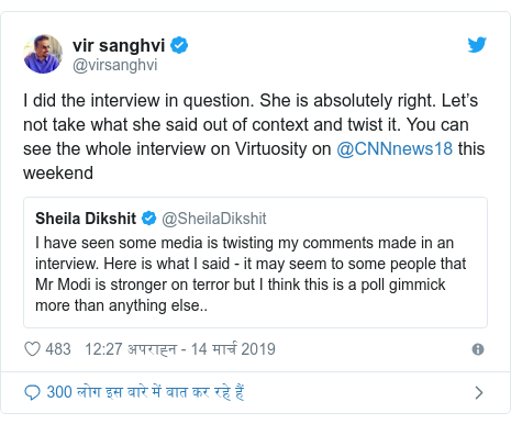 ट्विटर पोस्ट @virsanghvi: I did the interview in question. She is absolutely right. Let's not take what she said out of context and twist it. You can see the whole interview on Virtuosity on @CNNnews18 this weekend