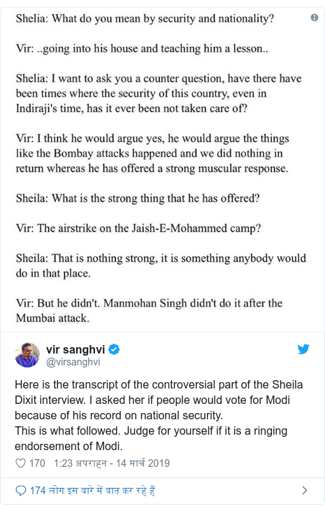 ट्विटर पोस्ट @virsanghvi: Here is the transcript of the controversial part of the Sheila Dixit interview. I asked her if people would vote for Modi because of his record on national security.This is what followed. Judge for yourself if it is a ringing endorsement of Modi.