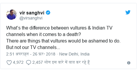 ट्विटर पोस्ट @virsanghvi: What's the difference between vultures & Indian TV channels when it comes to a death?There are things that vultures would be ashamed to do.But not our TV channels...