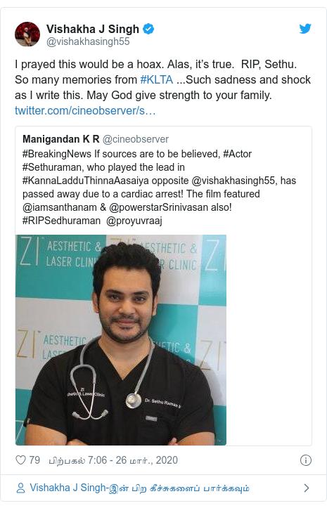 டுவிட்டர் இவரது பதிவு @vishakhasingh55: I prayed this would be a hoax. Alas, it's true.  RIP, Sethu. So many memories from #KLTA ...Such sadness and shock as I write this. May God give strength to your family.