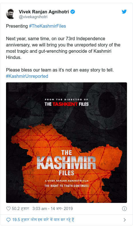 ट्विटर पोस्ट @vivekagnihotri: Presenting #TheKashmirFiles Next year, same time, on our 73rd Independence anniversary, we will bring you the unreported story of the most tragic and gut-wrenching genocide of Kashmiri Hindus. Please bless our team as it's not an easy story to tell. #KashmirUnreported