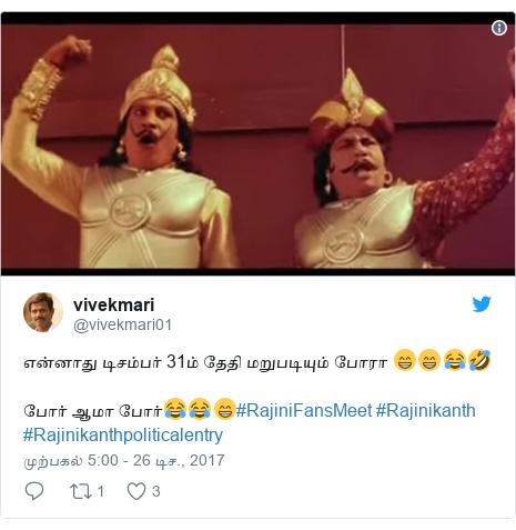 டுவிட்டர் இவரது பதிவு @vivekmari01: என்னாது டிசம்பர் 31ம் தேதி மறுபடியும் போரா 😁😁😂🤣போர் ஆமா போர்😂😂😁#RajiniFansMeet #Rajinikanth #Rajinikanthpoliticalentry