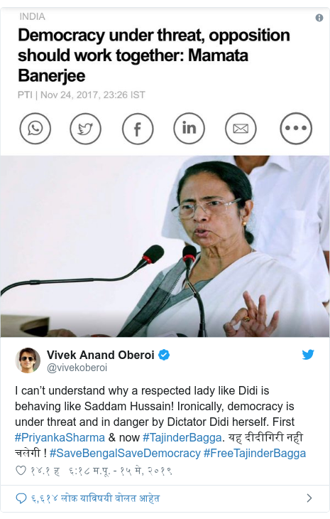 Twitter post by @vivekoberoi: I can't understand why a respected lady like Didi is behaving like Saddam Hussain! Ironically, democracy is under threat and in danger by Dictator Didi herself. First #PriyankaSharma & now #TajinderBagga. यह दीदीगिरी नही चलेगी ! #SaveBengalSaveDemocracy #FreeTajinderBagga