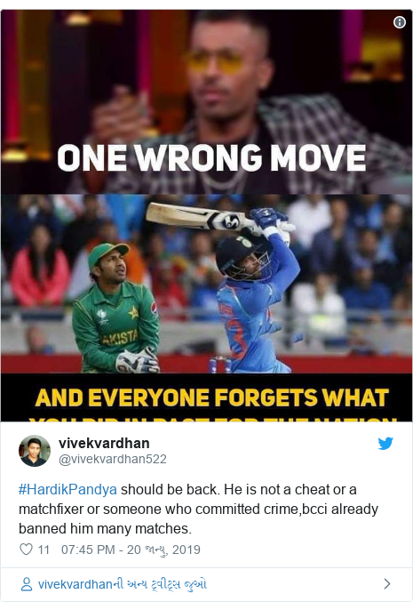 Twitter post by @vivekvardhan522: #HardikPandya should be back. He is not a cheat or a matchfixer or someone who committed crime,bcci already banned him many matches.