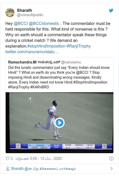டுவிட்டர் இவரது பதிவு @voiceofdpublic: Hey @BCCI @BCCIdomestic . The commentator must be held responsible for this. What kind of nonsense is this ? Why on earth should a commentator speak these things during a cricket match ? We demand an explanation.#stopHindiImposition #RanjiTrophy