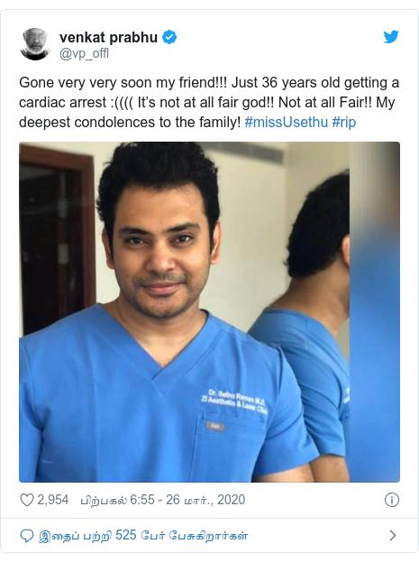 டுவிட்டர் இவரது பதிவு @vp_offl: Gone very very soon my friend!!! Just 36 years old getting a cardiac arrest  (((( It's not at all fair god!! Not at all Fair!! My deepest condolences to the family! #missUsethu #rip