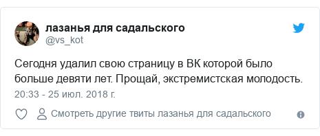 Twitter пост, автор: @vs_kot: Сегодня удалил свою страницу в ВК которой было больше девяти лет. Прощай, экстремистская молодость.