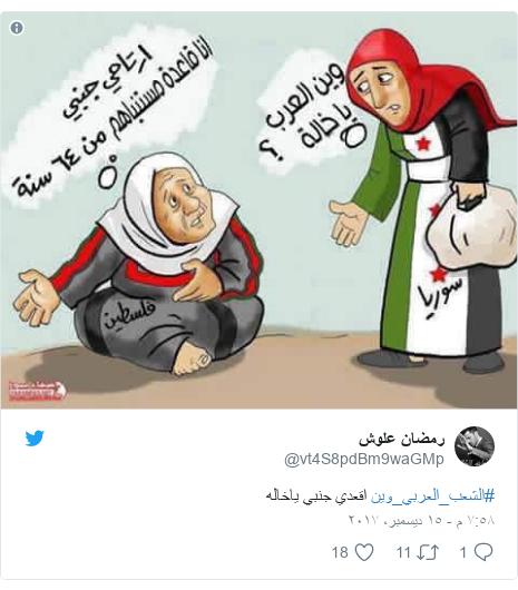 تويتر رسالة بعث بها @vt4S8pdBm9waGMp: #الشعب_العربي_وين اقعدي جنبي ياخاله