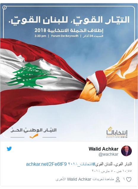 تويتر رسالة بعث بها @wachkar: التيار القوي، للبنان القوي#انتخابات_٢٠١٨