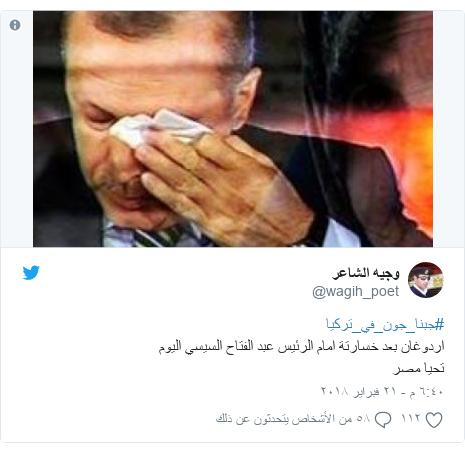 تويتر رسالة بعث بها @wagih_poet: #جبنا_جون_في_تركيااردوغان بعد خسارتة امام الرئيس عبد الفتاح السيسي اليومتحيا مصر