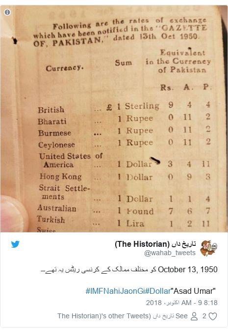 """ٹوئٹر پوسٹس @wahab_tweets کے حساب سے: October 13, 1950 کو مختلف ممالک کے کرنسی ریٹس یہ تھے۔۔۔  """"Asad Umar""""#Dollar#IMFNahiJaonGi"""