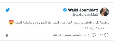تويتر رسالة بعث بها @walidjoumblatt: وعندها تكون القذائف من دبس الخروب والعنب عند الضرورة وحشيشة الكيف 😍