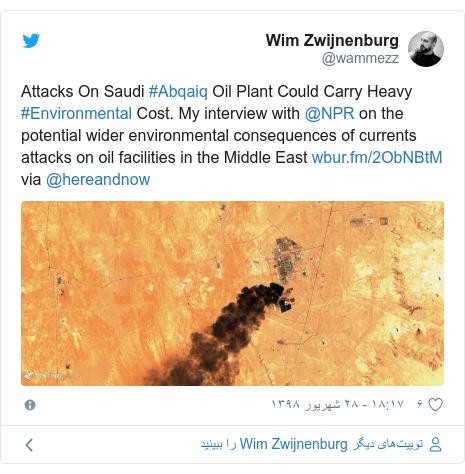 پست توییتر از @wammezz: Attacks On Saudi #Abqaiq Oil Plant Could Carry Heavy #Environmental Cost. My interview with @NPR on the potential wider environmental consequences of currents attacks on oil facilities in the Middle East  via @hereandnow
