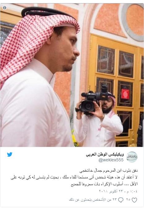 تويتر رسالة بعث بها @weklex555: دقق بثوب ابن المرحوم جمال خاشقجي لا أعتقد أن هذه هيئة شخص أتى مستعدا للقاء ملك ، بحيث لم يتسنى له كي ثوبه على الأقل ،،، أسلوب الإكراه بات معروفا للجميع