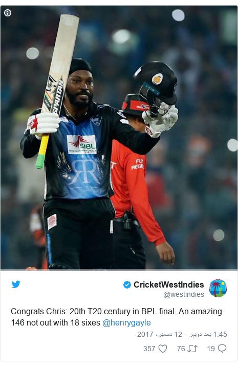 ٹوئٹر پوسٹس @westindies کے حساب سے: Congrats Chris  20th T20 century in BPL final. An amazing 146 not out with 18 sixes @henrygayle