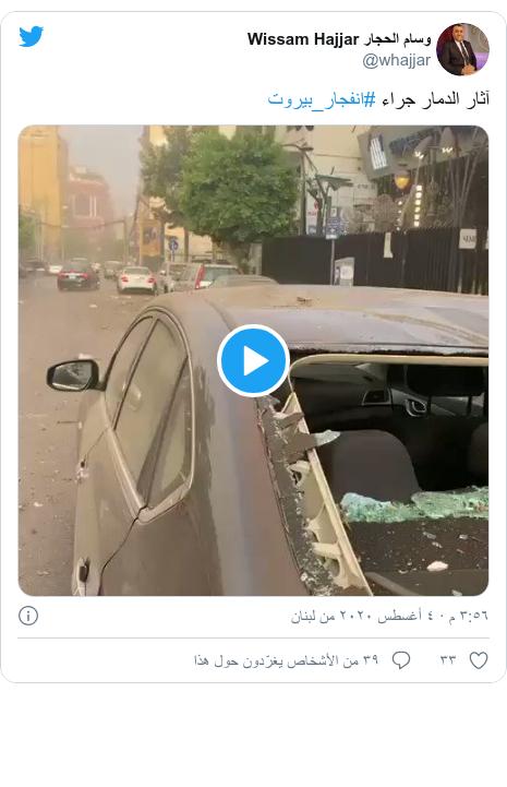 تويتر رسالة بعث بها @whajjar: آثار الدمار جراء #انفجار_بيروت