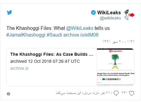 پست توییتر از @wikileaks: The Khashoggi Files  What @WikiLeaks tells us #JamalKhashoggi #Saudi