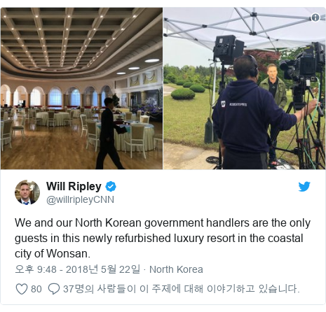 Twitter post by @willripleyCNN: We and our North Korean government handlers are the only guests in this newly refurbished luxury resort in the coastal city of Wonsan.