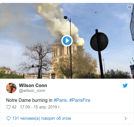 Twitter пост, автор: @wilson_conn: Notre Dame burning in #Paris. #ParisFire