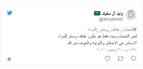 تويتر رسالة بعث بها @wmukheld: #الحجاب_عفاف_وستر_للمراهليس الحجاب وحده فقط هو يكون عفاف وستر للمراه الاساس هي الاخلاق والتربيه والخوف من الله