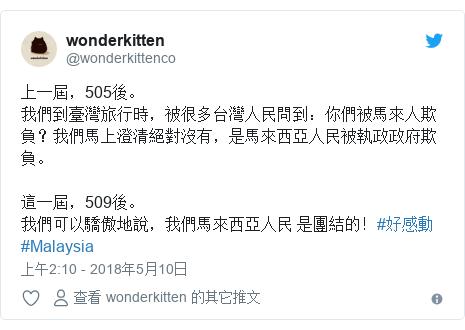 Twitter 用户名 @wonderkittenco: 上一屆,505後。我們到臺灣旅行時,被很多台灣人民問到:你們被馬來人欺負?我們馬上澄清絕對沒有,是馬來西亞人民被執政政府欺負。這一屆,509後。我們可以驕傲地說,我們馬來西亞人民 是團結的!#好感動 #Malaysia