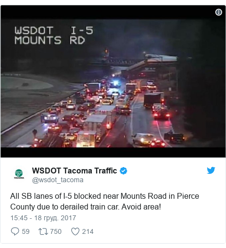 Twitter допис, автор: @wsdot_tacoma: All SB lanes of I-5 blocked near Mounts Road in Pierce County due to derailed train car.  Avoid area!
