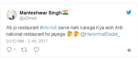 Twitter post by @xDmad: Ab jo restaurant #khichdi serve nahi karega Kya woh Anti national restaurant ho jayega 🤔🤔 @HarsimratBadal_