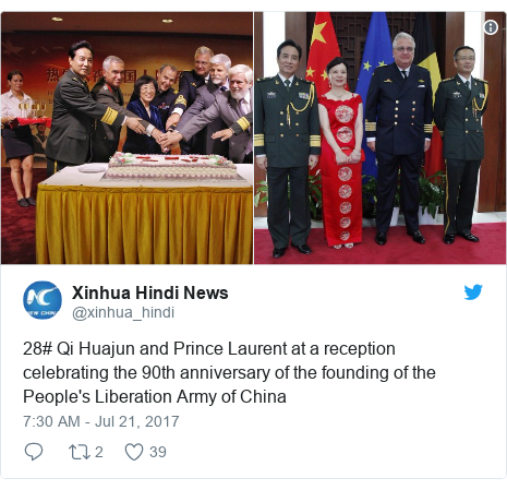 Twitter post by @xinhua_hindi: 28# Qi Huajun and Prince Laurent at a reception celebrating the 90th anniversary of the founding of the People's Liberation Army of China