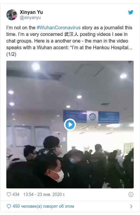 "Twitter пост, автор: @xinyanyu: I'm not on the #WuhanCoronavirus story as a journalist this time. I'm a very concerned 武汉人 posting videos I see in chat groups. Here is a another one - the man in the video speaks with a Wuhan accent  ""I'm at the Hankou Hospital... (1/2)"