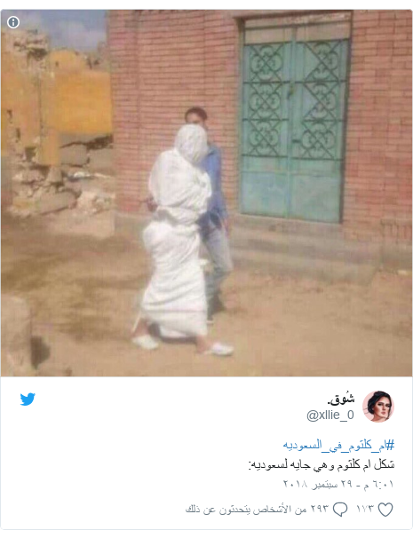 تويتر رسالة بعث بها @xllie_0: #ام_كلثوم_في_السعوديهشكل ام كلثوم وهي جايه لسعوديه