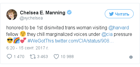Twitter пост, автор: @xychelsea: honored to be 1st disinvited trans woman visiting @harvard fellow 😌 they chill marginalized voices under @cia pressure 😎🌈💕 #WeGotThis https //t.co/7ViF3GaSec