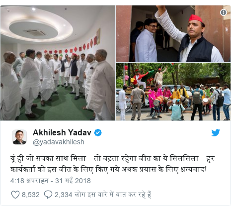ट्विटर पोस्ट @yadavakhilesh: यूं ही जो सबका साथ मिला... तो बढ़ता रहेगा जीत का ये सिलसिला... हर कार्यकर्ता को इस जीत के लिए किए गये अथक प्रयास के लिए धन्यवाद!