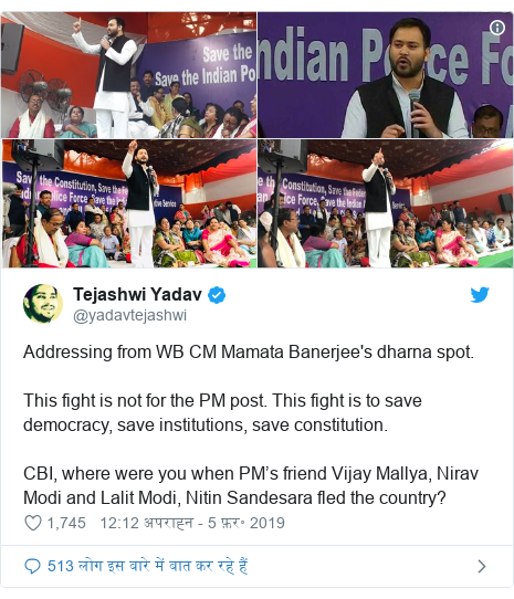 ट्विटर पोस्ट @yadavtejashwi: Addressing from WB CM Mamata Banerjee's dharna spot.This fight is not for the PM post. This fight is to save democracy, save institutions, save constitution.CBI, where were you when PM's friend Vijay Mallya, Nirav Modi and Lalit Modi, Nitin Sandesara fled the country?