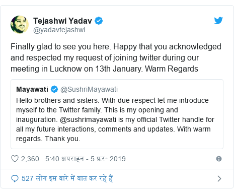 ट्विटर पोस्ट @yadavtejashwi: Finally glad to see you here. Happy that you acknowledged and respected my request of joining twitter during our meeting in Lucknow on 13th January. Warm Regards