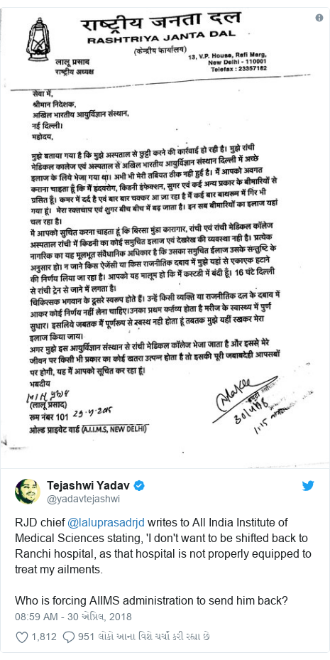 Twitter post by @yadavtejashwi: RJD chief @laluprasadrjd writes to All India Institute of Medical Sciences stating, 'I don't want to be shifted back to Ranchi hospital, as that hospital is not properly equipped to treat my ailments.Who is forcing AIIMS administration to send him back?