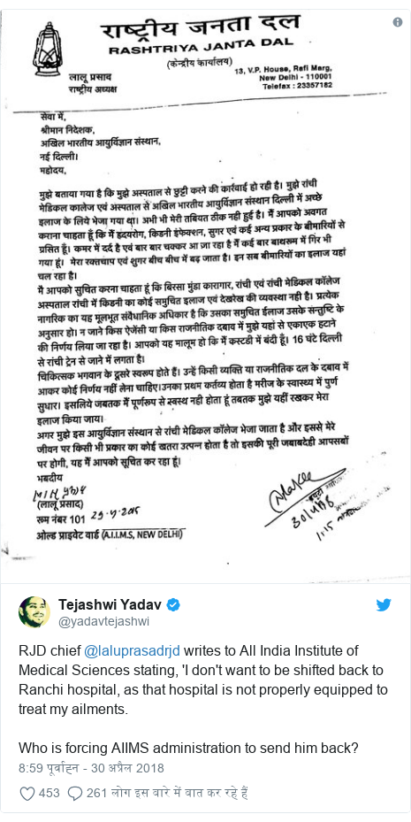 ट्विटर पोस्ट @yadavtejashwi: RJD chief @laluprasadrjd writes to All India Institute of Medical Sciences stating, 'I don't want to be shifted back to Ranchi hospital, as that hospital is not properly equipped to treat my ailments.Who is forcing AIIMS administration to send him back?