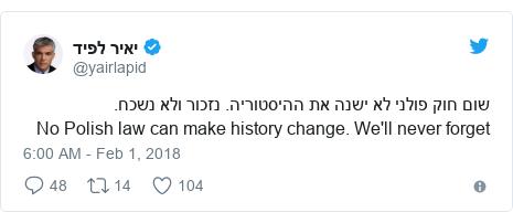 Twitter post by @yairlapid: שום חוק פולני לא ישנה את ההיסטוריה. נזכור ולא נשכח.No Polish law can make history change. We'll never forget