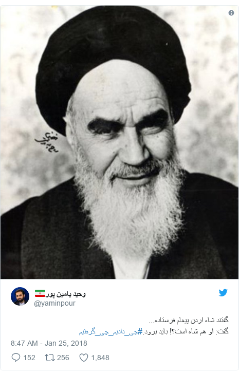 Twitter post by @yaminpour: گفتند شاه اردن پیغام فرستاده...گفت  او هم شاه است؟! باید برود.#چی_دادیم_چی_گرفتیم