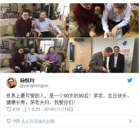 Twitter 用戶名 @yanghengjun: 世界上最可爱的人,是一个90岁的90后!茅老,生日快乐、健康长寿。茅老夫妇,我爱你们!