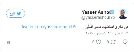 تويتر رسالة بعث بها @yasserashour95