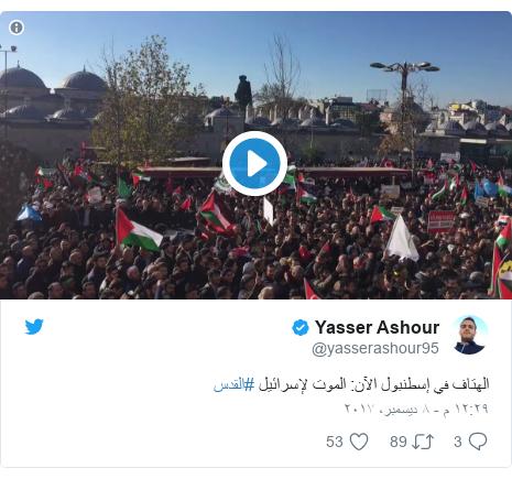 تويتر رسالة بعث بها @yasserashour95: الهتاف في إسطنبول الآن  الموت لإسرائيل #القدس