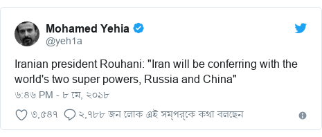 "@yeh1a এর টুইটার পোস্ট: Iranian president Rouhani  ""Iran will be conferring with the world's two super powers, Russia and China"""