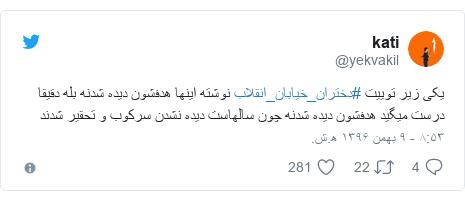 پست توییتر از @yekvakil: یکی زیر توییت #دختران_خیابان_انقلاب نوشته اینها هدفشون دیده شدنه بله دقیقا درست میگید هدفشون دیده شدنه چون سالهاست دیده نشدن سرکوب و تحقیر شدند