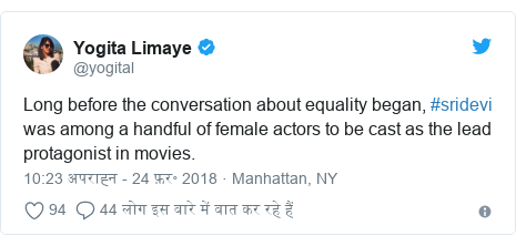 ट्विटर पोस्ट @yogital: Long before the conversation about equality began, #sridevi was among a handful of female actors to be cast as the lead protagonist in movies.