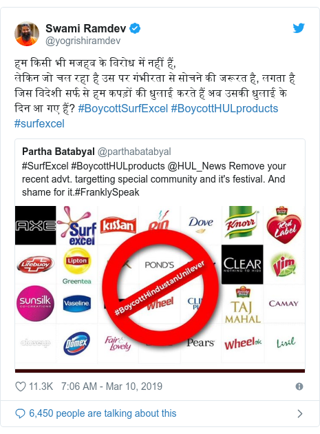 Twitter post by @yogrishiramdev: हम किसी भी मजहब के विरोध में नहीं हैं,लेकिन जो चल रहा है उस पर गंभीरता से सोचने की जरूरत है, लगता है जिस विदेशी सर्फ से हम कपड़ों की धुलाई करते हैं अब उसकी धुलाई के दिन आ गए हैं? #BoycottSurfExcel #BoycottHULproducts #surfexcel